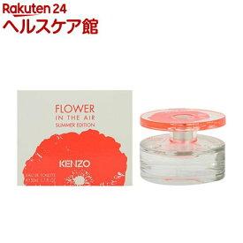 ケンゾー フラワー エア サマーエディション オードトワレ(50mL)【ケンゾー(KENZO)】