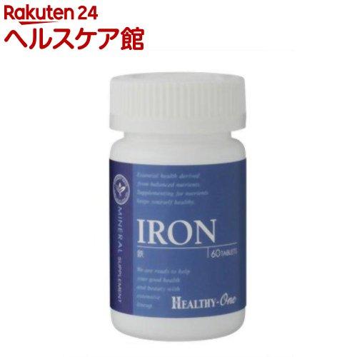 ヘルシーワン アイアン(60粒)【ヘルシーワン 基礎栄養素】【送料無料】