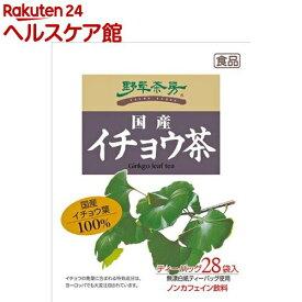 野草茶房 国産イチョウ茶(2.5g*28包)【野草茶房】