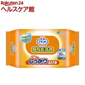 アテント からだふき(30枚入)【アテント】