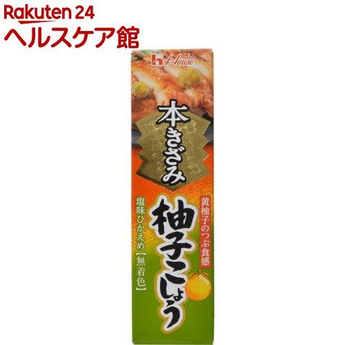 本きざみ柚子こしょう(40g)【ハウス】