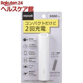 マクセル スティック型モバイルバッテリー ホワイト MPC-CS5000P WH(1台)【マクセル(maxell)】