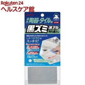アイオン 衛生陶器・タイル用 黒ズミ・水アカ汚れ落とし 682-B(1個)【アイオン】