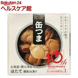 K&K 缶つまプレミアム 北海道産 ほたて 燻製油漬け(55g)【K&K 缶つま】[缶詰]