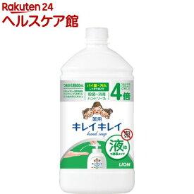 キレイキレイ 薬用液体ハンドソープ 詰替用(800ml)【キレイキレイ】