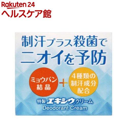 特製エキシウクリーム(30g)【エキシウ】