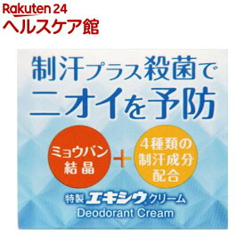特製エキシウクリーム(30g)【spts7】【エキシウ】