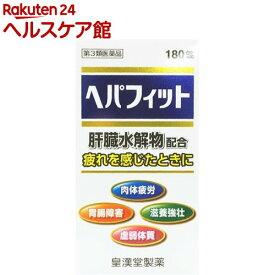 【第3類医薬品】ヘパフィット(180錠)【皇漢堂】