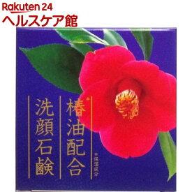 椿油配合 洗顔石けん(80g)【more99】