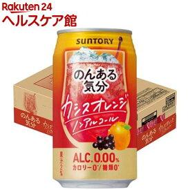 サントリー のんある気分 カシスオレンジテイスト(350ml*24本入)【のんある気分】