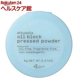エテュセ オイルブロック プレストパウダー ライト(6g)【エテュセ】