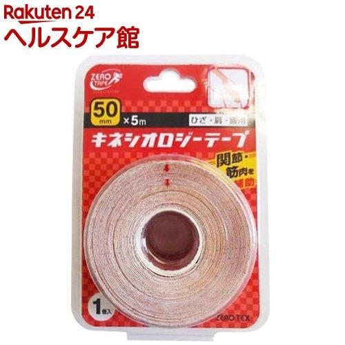 ゼロ・テックス キネシオロジーテープ 50mm*5m(1巻)【ゼロテープ(ZERO TAPE)】