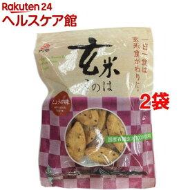 アリモト 玄米このは しょうゆ味(80g*2コセット)