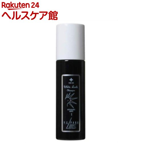 YSパーク ホワイトルックシャンプー(200mL)【Y.S.パーク(Y.S.PARK)】