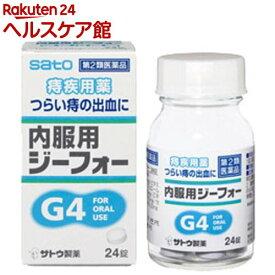 【第2類医薬品】ジーフォー 内服用(24錠)