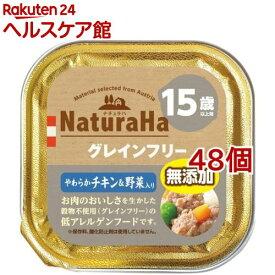 ナチュラハ グレインフリー やわらかチキン&野菜入り 15歳以上用(100g*48コセット)[ドッグフード]