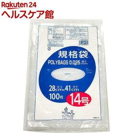 オルディ ポリバッグ 規格袋 14号 0.025mm 透明 L025-14(100枚入)【オルディ】