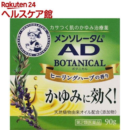 【第2類医薬品】メンソレータム AD ボタニカル(90g)【メンソレータム】