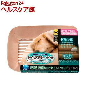 からだ想いラボ 足腰・関節にやさしいベッド 超小〜小型犬用(1台)【dalc_unicharmpet】
