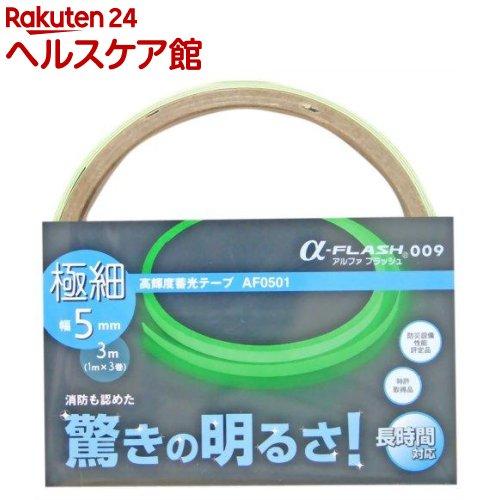 ある・ふら アルファ フラッシュ 高輝度蓄光テープ AF0501 5mm*1m(3巻入)【LTI】