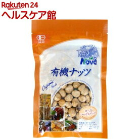 ノヴァ 有機ローストへーゼルナッツ(90g)【NOVA(ノヴァ)】