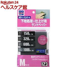 99工房 耐水サンドペーパーセットM B-123 09123(6枚入)【99工房】