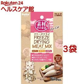 ペティオ 素材そのまま フリーズドライ For Cat ミートMIX(15g*3袋セット)【ペティオ(Petio)】