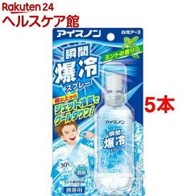 アイスノン 瞬間爆冷スプレー ミントの香り 携帯用(70ml*5本セット)【アイスノン】