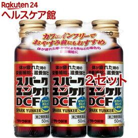 【第2類医薬品】スパークユンケルDCF(50ml*3本*2セット)【ユンケル】