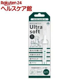 メイド・オブ・オーガニクス for Dog 超やわらか歯ブラシ Ultra soft Sサイズ(1コ入)【メイド・オブ・オーガニクス】