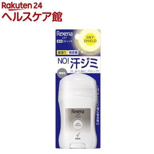 レセナ ドライシールドパウダースティック 無香性(20g)【REXENA(レセナ)】