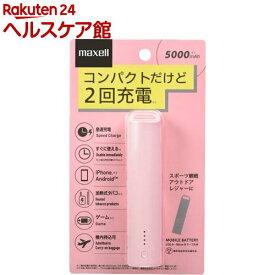 マクセル スティック型モバイルバッテリー ピンク MPC-CS5000P PK(1台)【マクセル(maxell)】