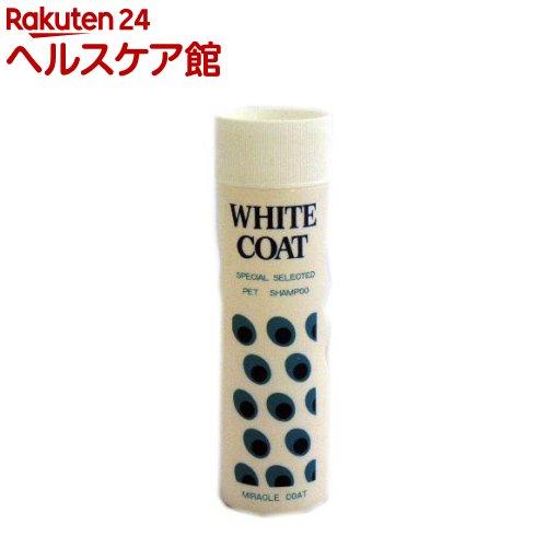 ミラクル ホワイトコートシャンプー(400mL)【ミラクル】