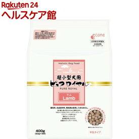 超小型犬用 ピュアロイヤル ラム(400g)【ピュアロイヤル】[ドッグフード]
