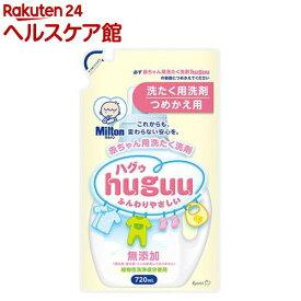 ミルトン huguu(ハグゥ) 詰め替え(720ml)【ミルトン】