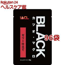 ブラック カツオ・マグロ ゼリー仕立て(80g*96袋セット)【ブラック(ペットフード)】