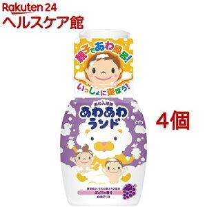 あわ入浴液 あわあわランド ぶどうの香り(300ml*4個セット)【白元アース】