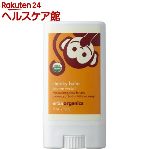 エルバオーガニックス チーキーバーム(15g)【エルバオーガニックス(erba organics)】