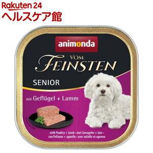 アニモンダ 犬用 フォムファインステン シニア 鳥肉と子羊肉(150g)