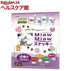 MiawMiawスナッキー 4種のバラエティ まぐろ味・かつお味・焼きえび味・ほたて味(3g*16袋入)【ミャウミャウ(Miaw Miaw)】