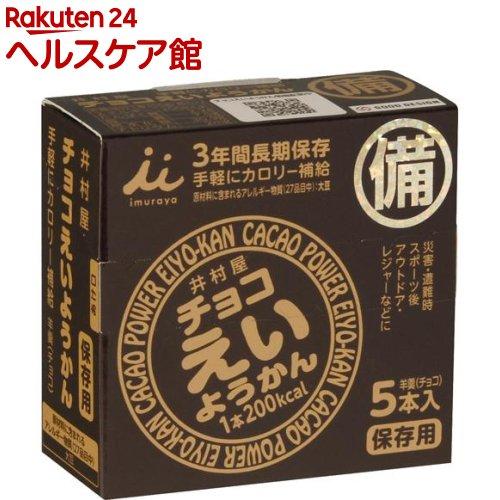 【非常食に最適!】井村屋 チョコえいようかん(5本入)