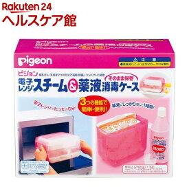 ピジョン 電子レンジスチーム&薬液消毒ケース そのまま保管(1個入)