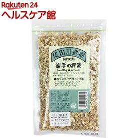 尾田川農園 岩手の押麦 大麦(岩手県産)(150g)【尾田川農園】
