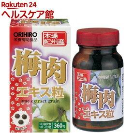 梅肉エキス粒(90g(360粒/1粒250mg))【オリヒロ(サプリメント)】