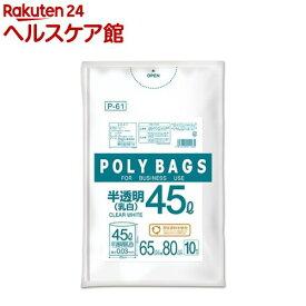 ポリバッグビジネス 乳白半透明 45L P-61(10枚入)【more99】【オルディ】