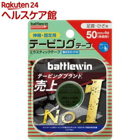 バトルウィン テーピングテープ 50(50mm*4m(伸長時) 1巻入)【battlewin(バトルウィン)】