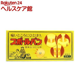 スポールバン(20本入)