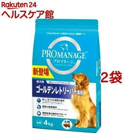 プロマネージ 成犬用 ゴールデンレトリーバー専用(4kg*2袋セット)【m3ad】【プロマネージ】
