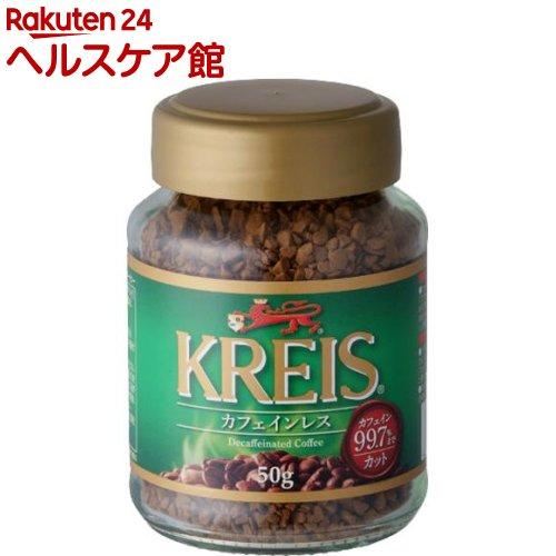 クライス カフェインレスコーヒー(50g)