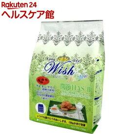 ウィッシュ HAS-II(720g)【ウィッシュ(Wish)】